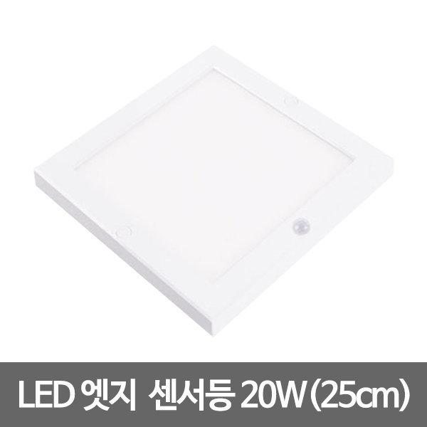 10인치 LED엣지 센서등 사각(25cm) LED센서등 엣지등 상품이미지