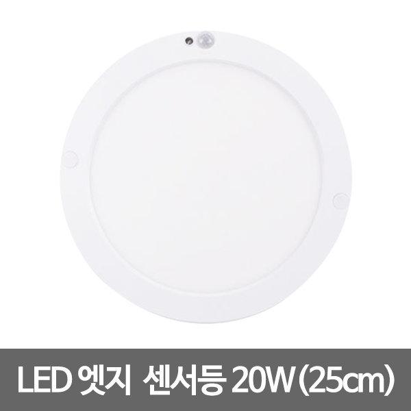 10인치 LED엣지 센서등 원형(25cm) LED센서등 엣지등 상품이미지