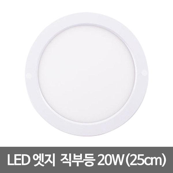 10인치 LED엣지 직부등 원형(25cm) LED직부등 엣지등 상품이미지