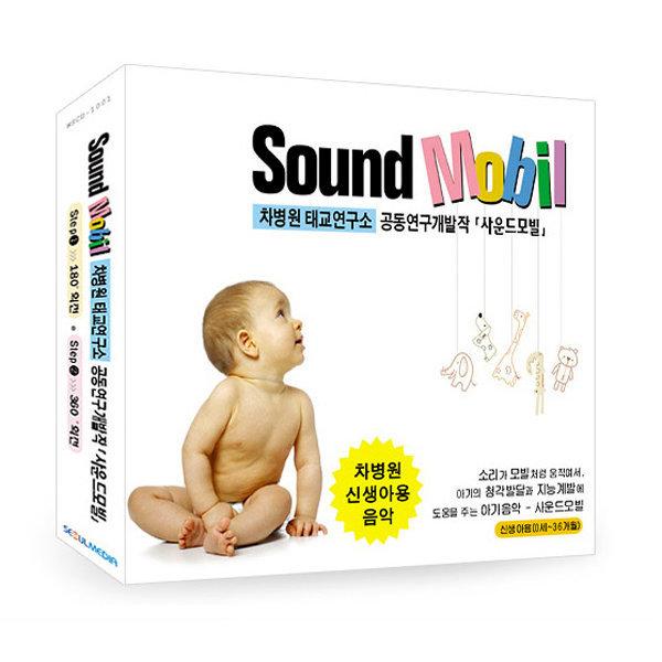 커뮤직 사운드모빌 CD2매/ 차병원 태교연구소. 모빌 태교 출산선물 임신선물 태교용품 상품이미지