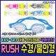 RUSH 수경 KHV-601 아동 성인 러쉬 물안경 김서림방지