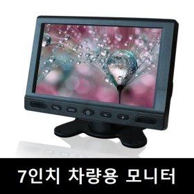 7인치 후방카메라용 모니터/대형차/중장비 정품LCD