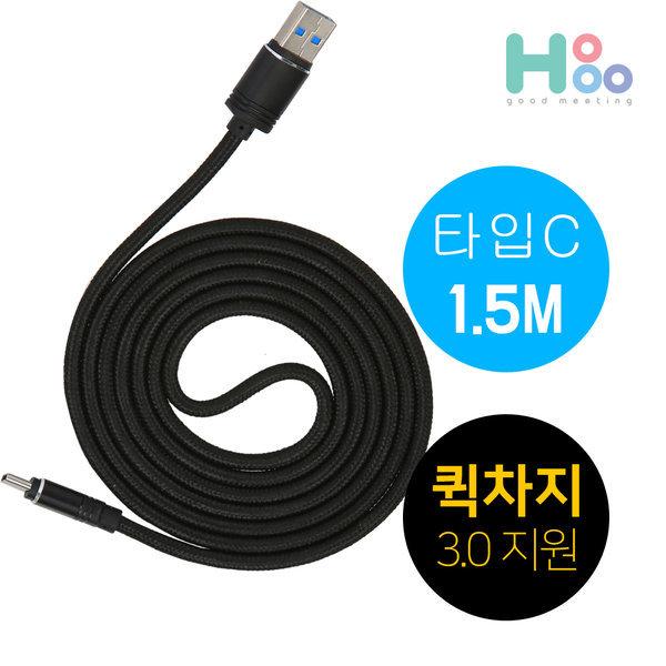 USB C타입 1.5M 고속충전케이블 퀵차지 3.0 상품이미지