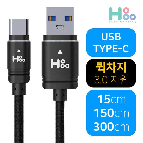 USB C타입 15cm 고속충전케이블 퀵차지 3.0 상품이미지