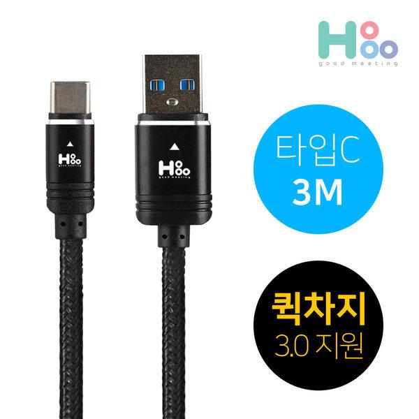USB C타입 3M 고속충전케이블 퀵차지 3.0 상품이미지