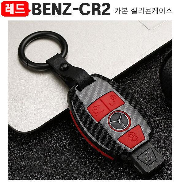 벤츠BENZ-CR2(레드) 키케이스 키링 키홀더 키고리 상품이미지