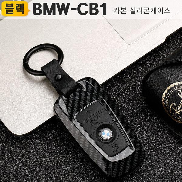 BMW-CB1(블랙) 키케이스 키링 키홀더 키고리 상품이미지