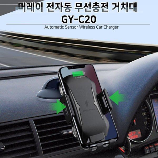 머레이 차량용 전자동 무선충전거치대 GY-C20 상품이미지