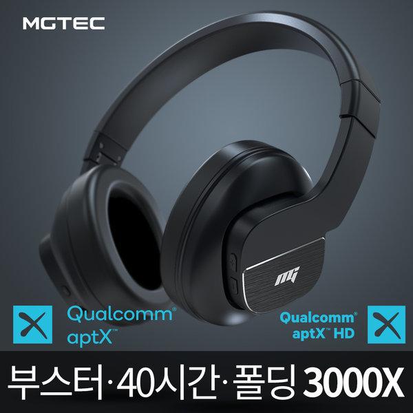 블루투스헤드셋 MB-3000X APT-X/HD /노이즈캔슬/40시간 상품이미지