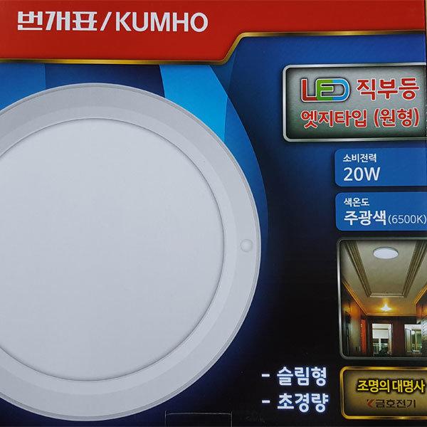 금호전기 번개표 LED 직부등 무타공슬림 엣지타입 20W 상품이미지
