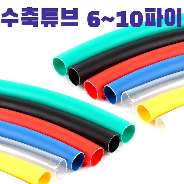 열수축튜브 6~10파이 전기 전선 케이블 고무 투명 상품이미지