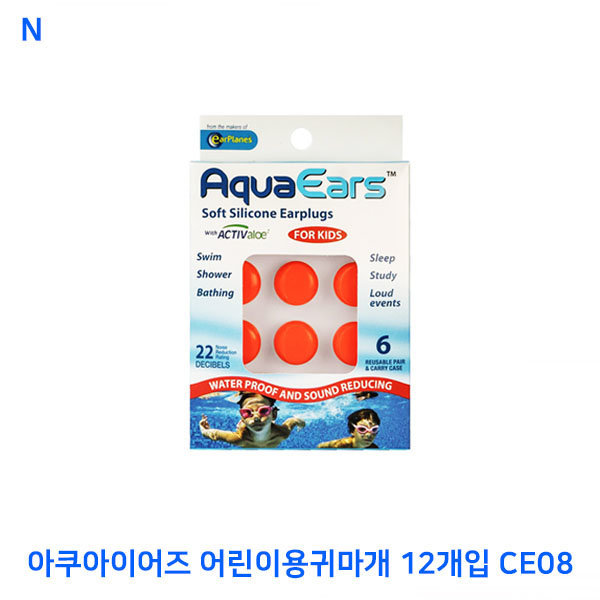 아쿠아이어즈 어린이용귀마개 12개입 CE08/어린이용귀 상품이미지