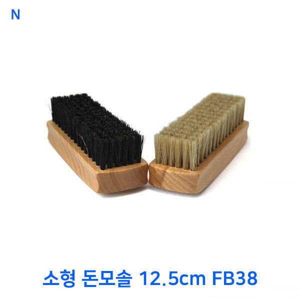 소형 돈모솔 12.5cm FB38/파마코돈모솔/소형돈모솔/돈 상품이미지
