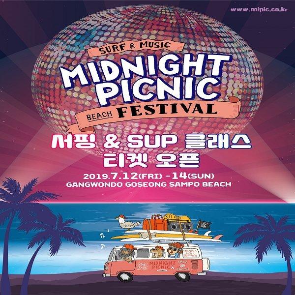 미드나잇피크닉페스티벌 2019 서핑 SUP  (7/13~7/14) 상품이미지