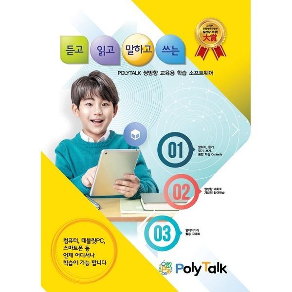 폴리톡 PC/Smart Ver./DVD SET 상품이미지