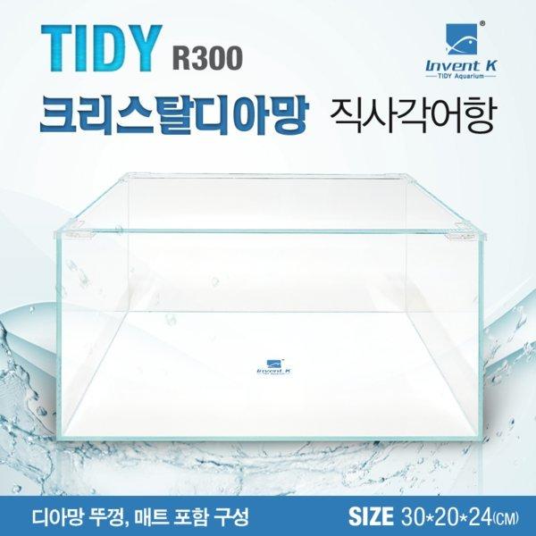 TIDY Aquarium R300 크리스탈 디아망 직사각형 어항 상품이미지