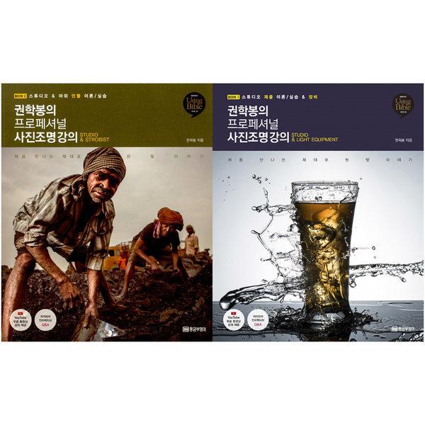 (전2권) 권학봉의 프로페셔널 사진조명 강의 1 2 세트 황금부엉이 상품이미지