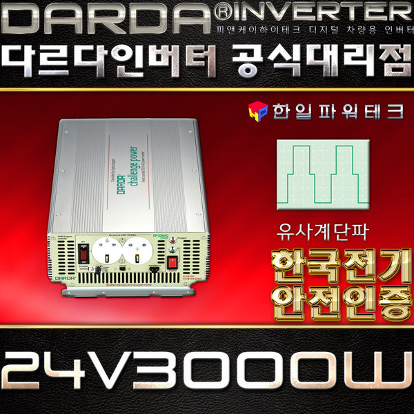 유사계단파/인버터/다르다/pnk/ 24V/3000W/SI-2200BQ 상품이미지