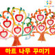 하트나무꾸미기/나무만들기/가족나무만들기/하트나무