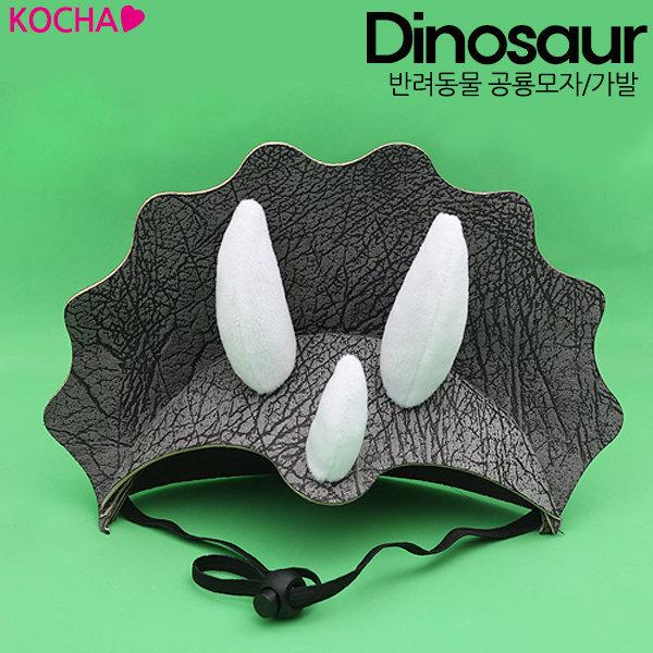 KOCHA 반려동물 공룡 모자 고양이 강아지 팻 홍이네 상품이미지