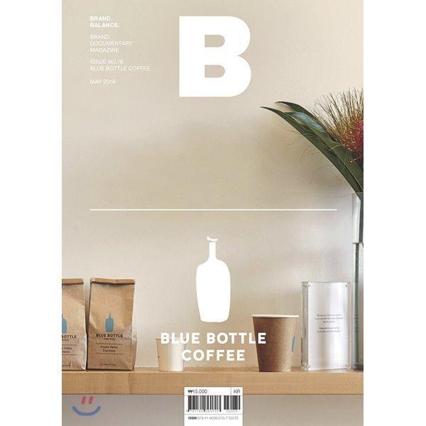 매거진 B (월간) : 5월 국문판  2019년  : No.76 BLUE BOTTLE   JOH   Company 편집부 편 상품이미지