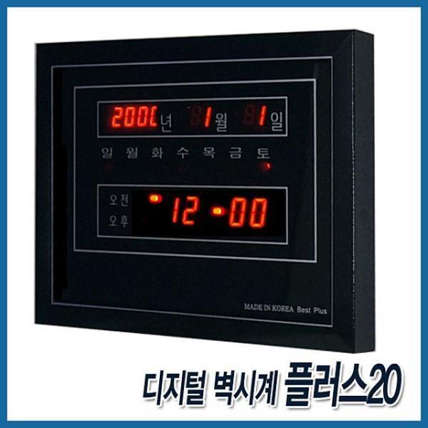 디지털 벽시계 플러스20 벽걸이시계 LED시계 인테리 상품이미지