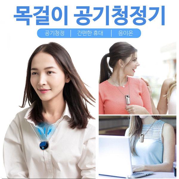 휴대용 목걸이 공기청정기 미니 소형 음이온/미세먼지 상품이미지