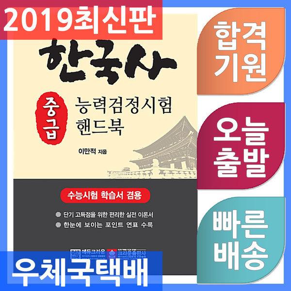 크라운출판사 한국사능력검정시험 핸드북 중급 2019 상품이미지
