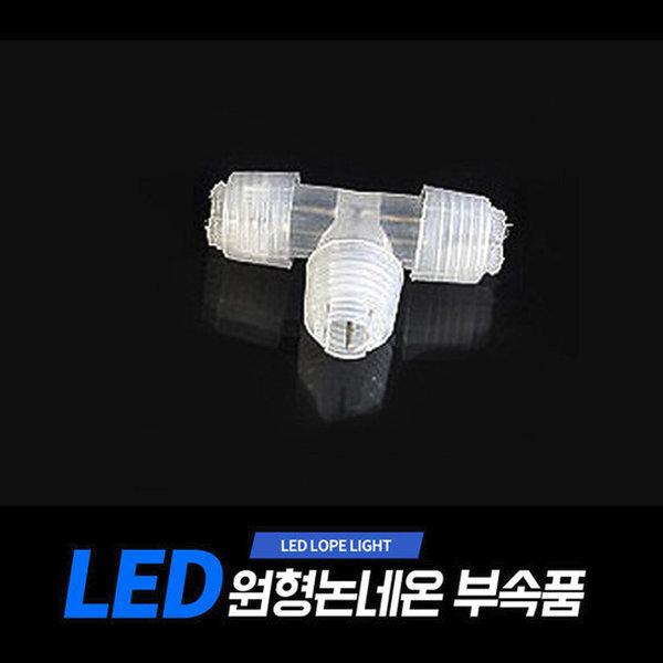 아리 LED원형논네온 전용   티자(T) 연결단자 상품이미지