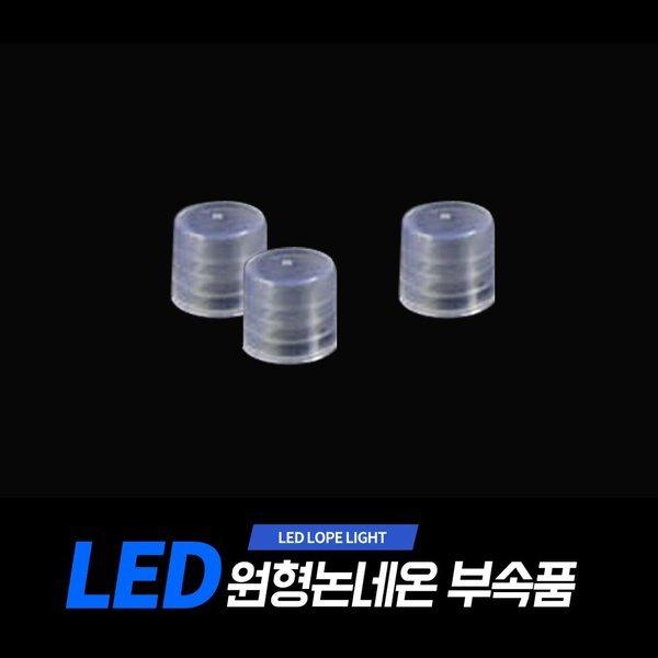 아리 LED원형논네온전용/ 마감재(3개1set) 상품이미지