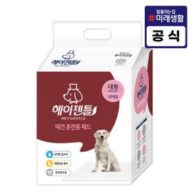 헤이젠틀 애견 배변패드 대형 20매 (1장당 62g)