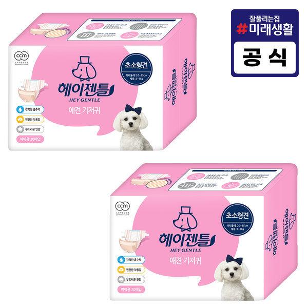 헤이젠틀 애견기저귀 여/초소형견 20매x2팩 상품이미지