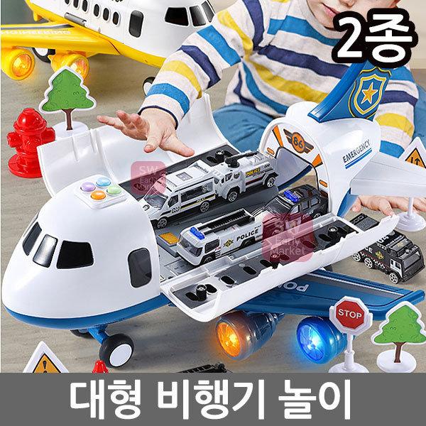 2ni1 대형 비행기 놀이 장난감 수납가능 비행기 본부 상품이미지
