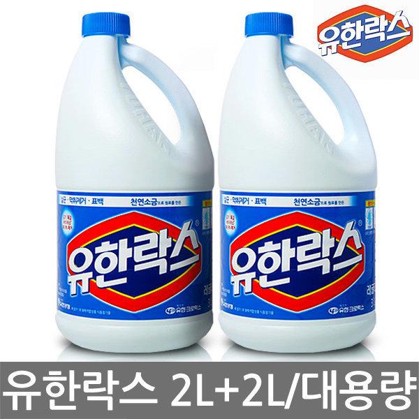 유한락스 레귤러 2LX2개/욕실용품/주방용품/청소용품 상품이미지