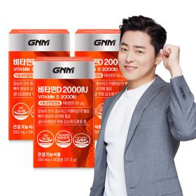 씹어먹는 비타민D 2000IU 2병/6개월 요구르트맛