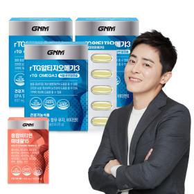 rTG알티지오메가3 EPA+DHA 1000mg  2박스/2개월