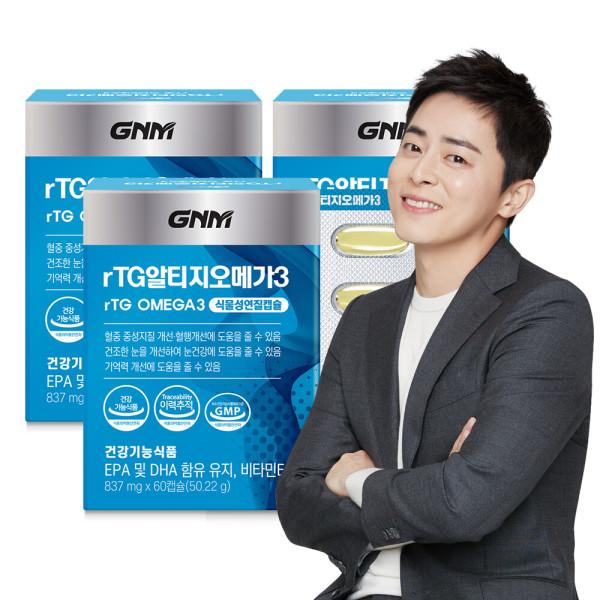 rTG 알티지 오메가3 비타민E 60캡슐x3박스 식물성캡슐 상품이미지