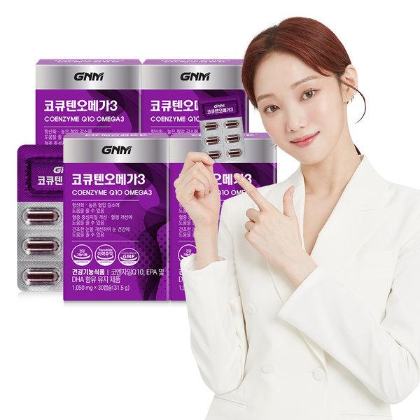 코큐텐 오메가3 4박스(총 4개월분) 상품이미지