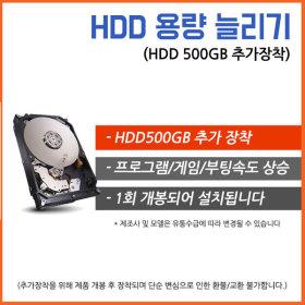HDD500GB  추가장착(개별구매불가상품)
