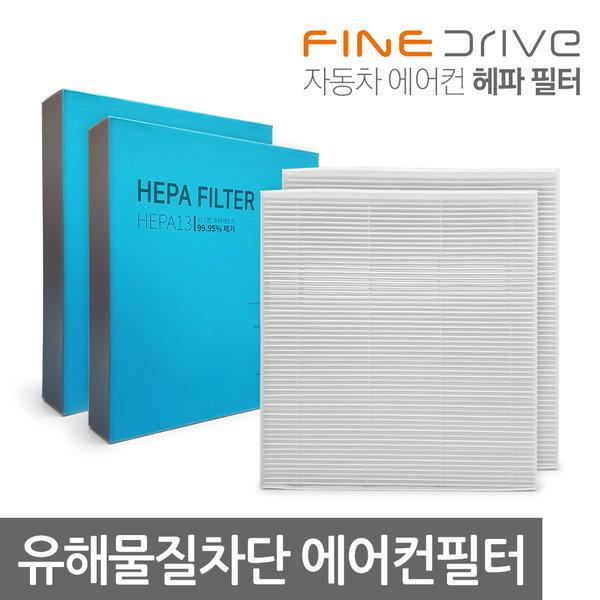 파인드라이브 자동차 에어컨필터 FF100 헤파 PM 0.3 상품이미지