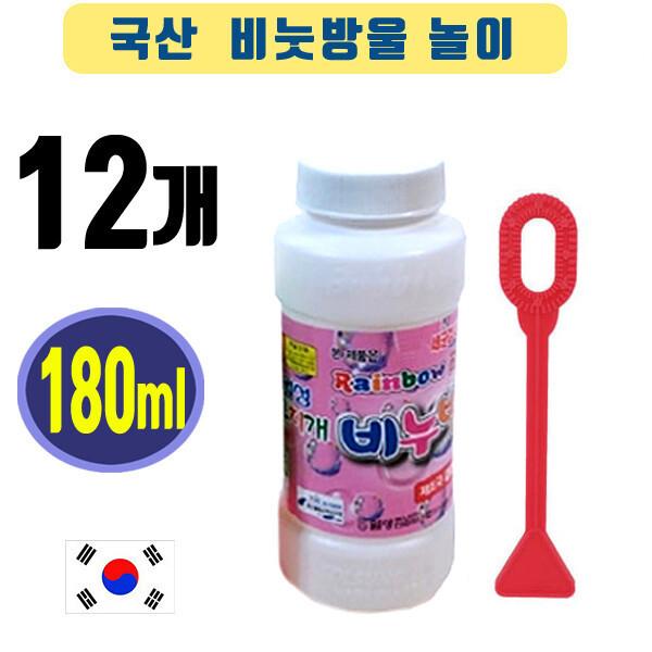 무독성 비누방울 180ml12병/ 버블건 비눗방울놀이 상품이미지