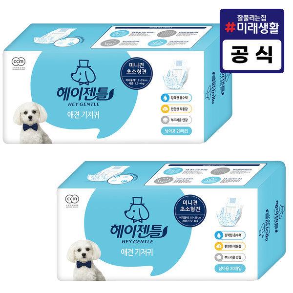 헤이젠틀 애견기저귀 남/미니견 초소형견 20매x2팩 상품이미지