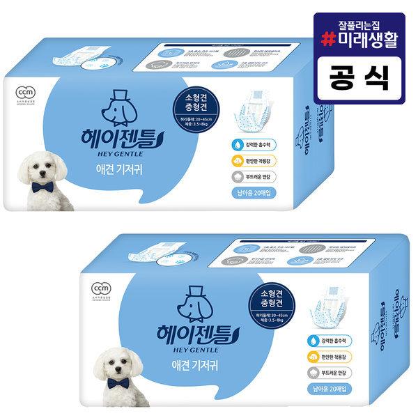 헤이젠틀 애견기저귀 남/소형견 중형견 20매x2팩 상품이미지
