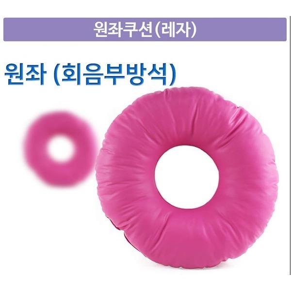 레자 도넛쿠션(원형기능성방석) 환자에도움을주는방석 상품이미지
