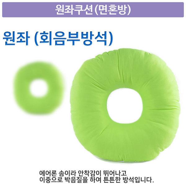 면혼방 도넛쿠션(원형기능성방석)욕창환자에도움 상품이미지