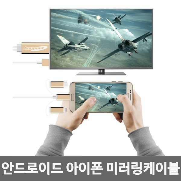 스마트폰 모니터 TV연결 올인원 MHL 미러링 케이블 상품이미지