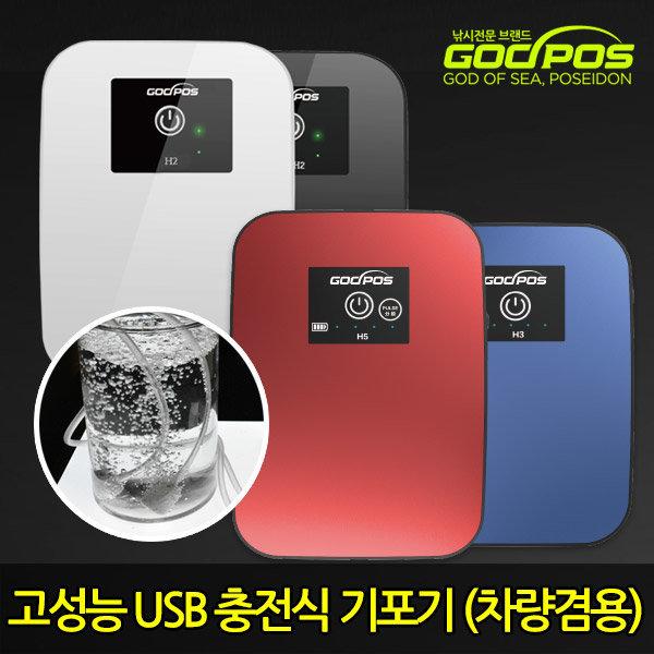 갓포스 기포기 H3 레드 낚시 USB 차량용 충전식 사은품 상품이미지