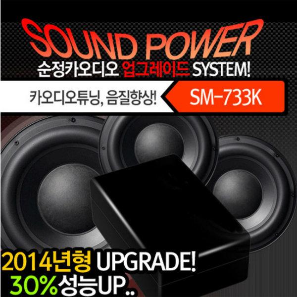 성민건축음향 SM-733K 사운드파워(개봉품)자동차/튜닝 상품이미지