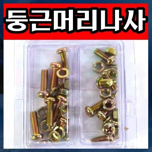 J003/둥근머리나사/5mm/볼트/넛트/와샤/나사 상품이미지