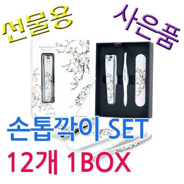 BELL 선물 판촉용 목련 손톱깍이 12개 1BOX 상품이미지